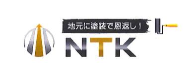株式会社NTK